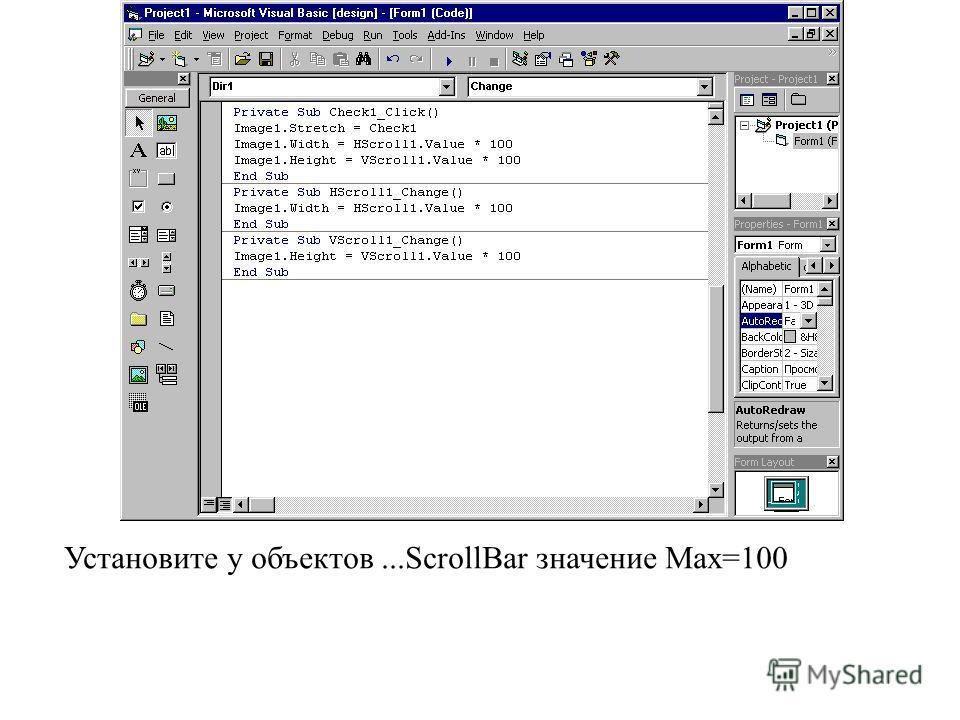 Установите у объектов...ScrollBar значение Max=100