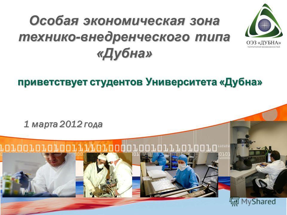 1 марта 2012 года Особая экономическая зона технико-внедренческого типа «Дубна» приветствует студентов Университета «Дубна»