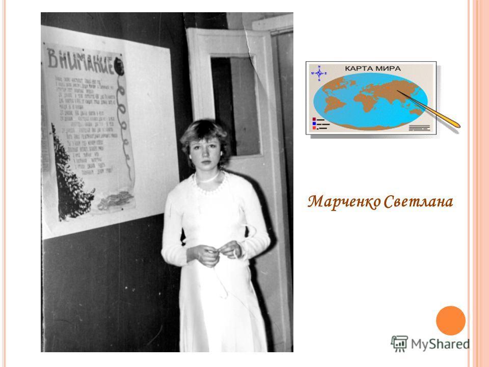 Марченко Светлана