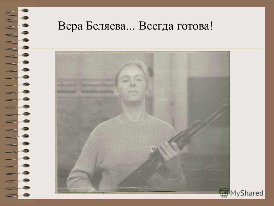 Вера Беляева... Всегда готова!
