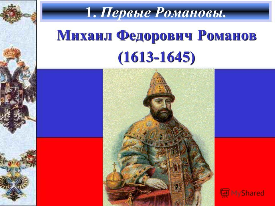 1. Первые Романовы. Михаил Федорович Романов (1613-1645)
