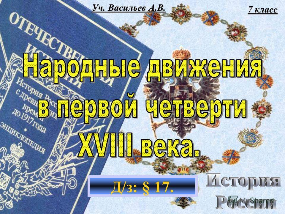 Д/з: § 17. 7 класс Уч. Васильев А.В.