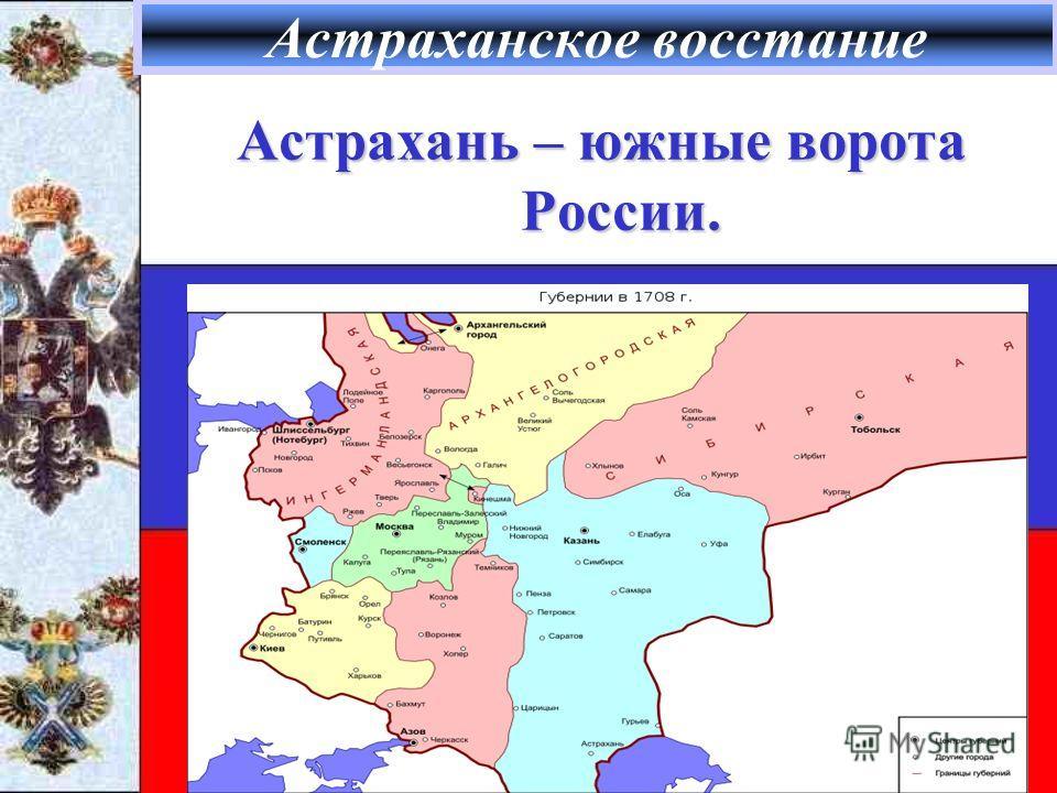 Астраханское восстание Астрахань – южные ворота России.