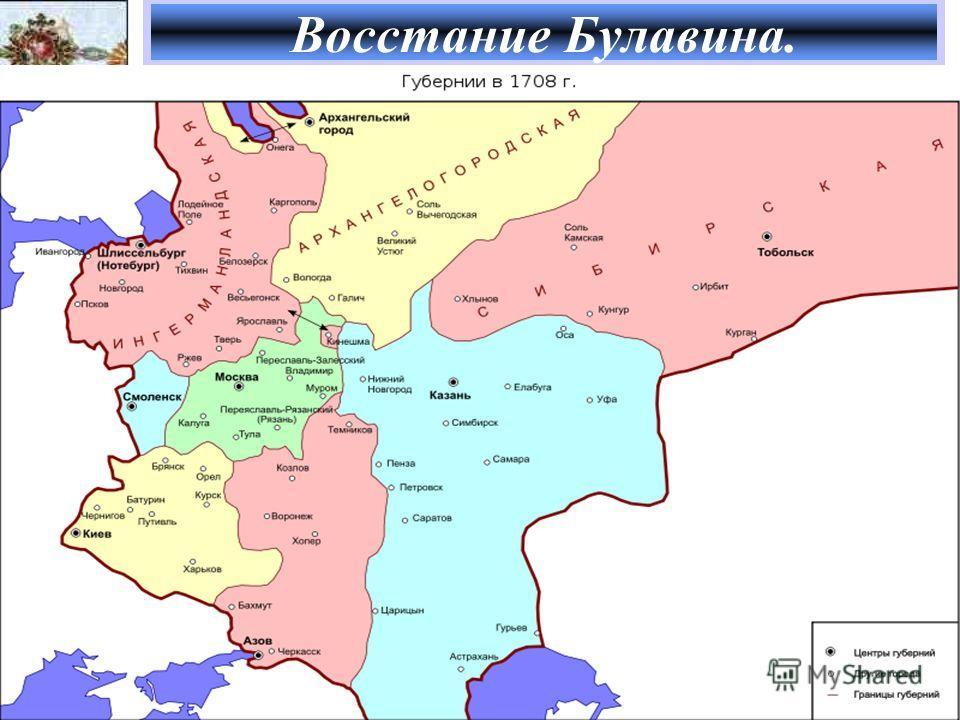 Восстание Булавина.
