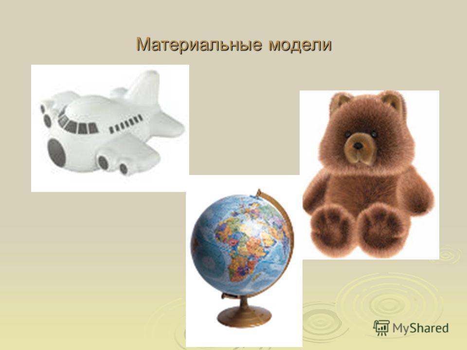 Материальные модели