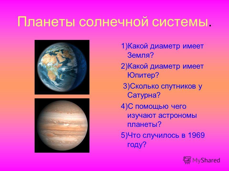Ответы 1)От слов « астрон» - звезда и «номос»- закон. 2)В глубокой древности. 3)Наш космический дом. 4) 30 километров в секунду. 5)Наука о вселенной.