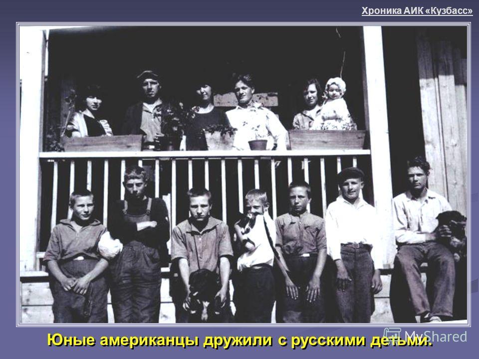 Юные американцы дружили с русскими детьми. Хроника АИК «Кузбасс»