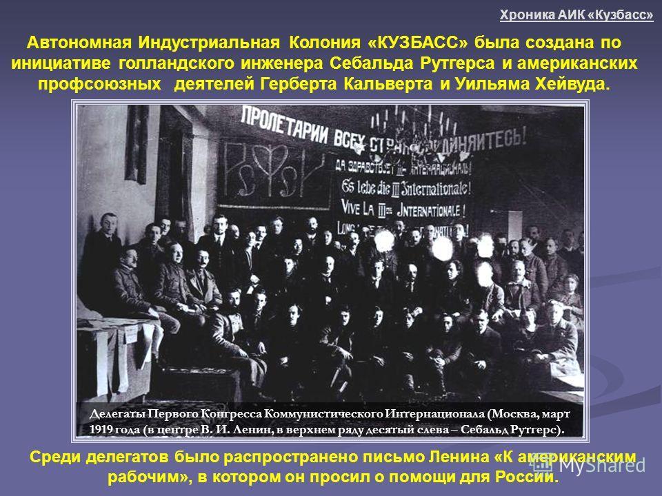 Автономная Индустриальная Колония «КУЗБАСС» была создана по инициативе голландского инженера Себальда Рутгерса и американских профсоюзных деятелей Герберта Кальверта и Уильяма Хейвуда. Среди делегатов было распространено письмо Ленина «К американским