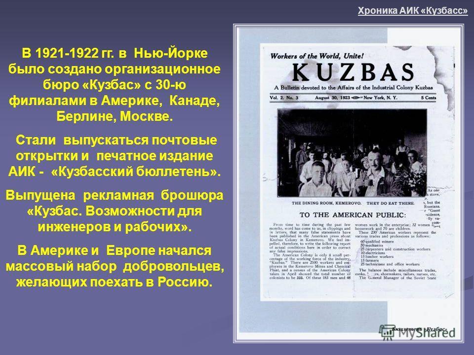 В 1921-1922 гг. в Нью-Йорке было создано организационное бюро «Кузбас» с 30-ю филиалами в Америке, Канаде, Берлине, Москве. Стали выпускаться почтовые открытки и печатное издание АИК - «Кузбасский бюллетень». Выпущена рекламная брошюра «Кузбас. Возмо