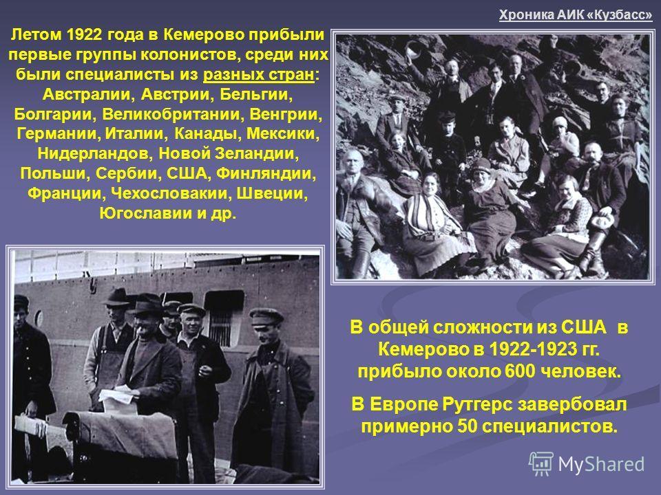 Летом 1922 года в Кемерово прибыли первые группы колонистов, среди них были специалисты из разных стран: Австралии, Австрии, Бельгии, Болгарии, Великобритании, Венгрии, Германии, Италии, Канады, Мексики, Нидерландов, Новой Зеландии, Польши, Сербии, С