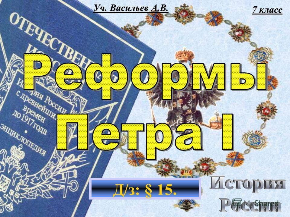 Д/з: § 15. 7 класс Уч. Васильев А.В.