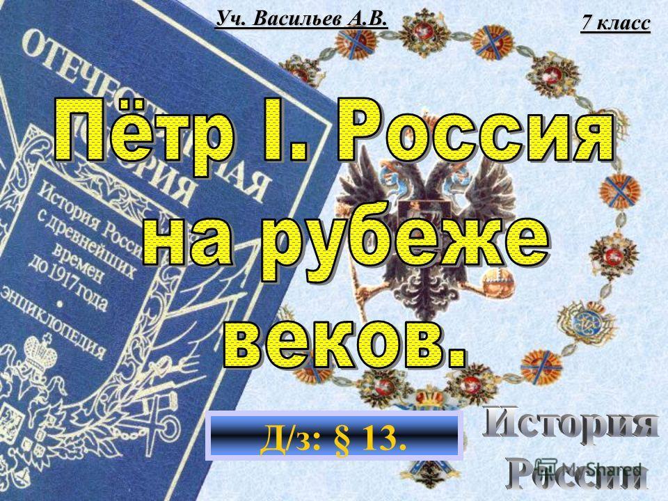 Д/з: § 13. 7 класс Уч. Васильев А.В.