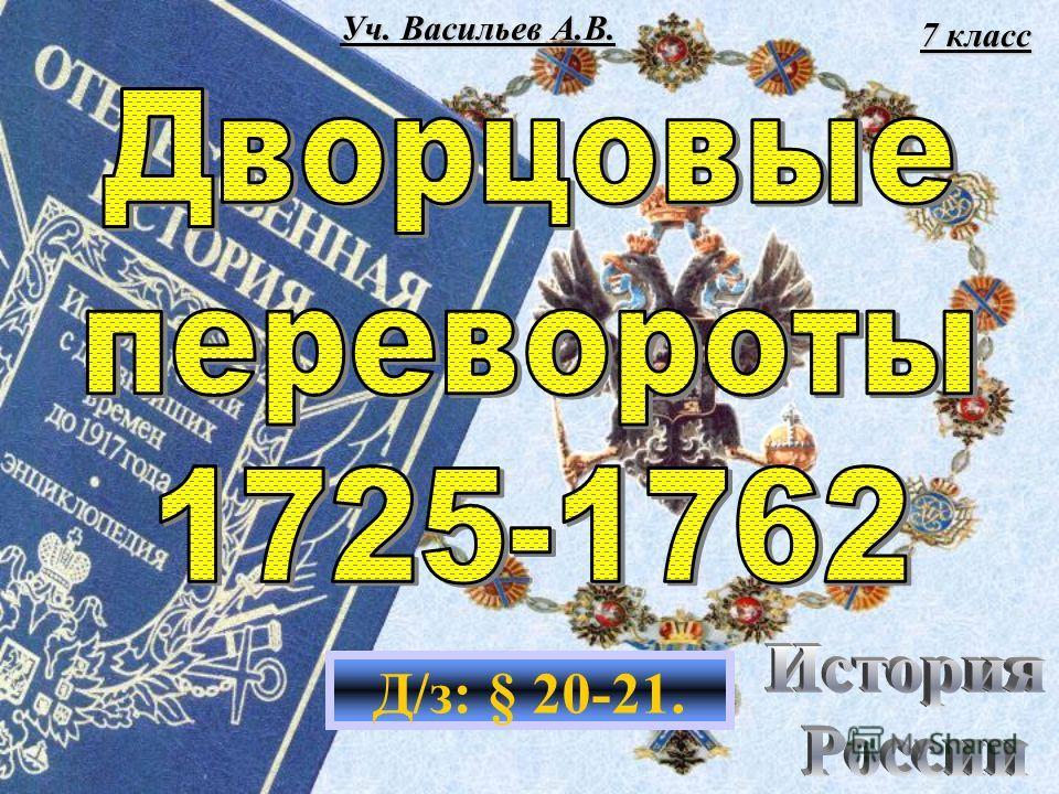 Д/з: § 20-21. 7 класс Уч. Васильев А.В.