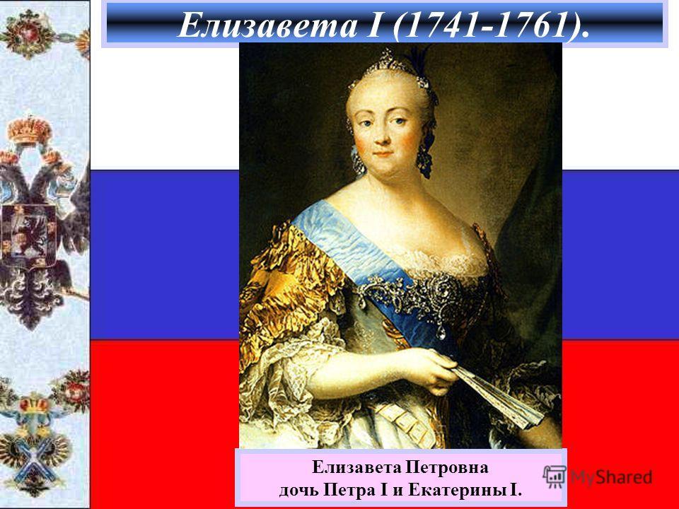 Елизавета I (1741-1761). Елизавета Петровна дочь Петра I и Екатерины I.