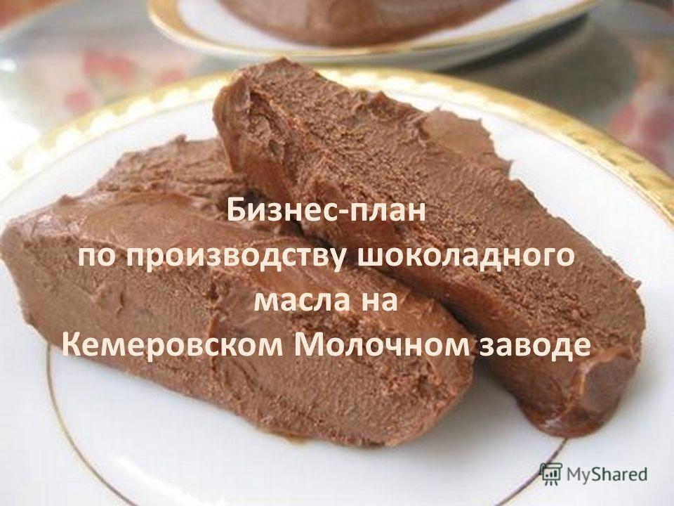 Бизнес-план по производству шоколадного масла на Кемеровском Молочном заводе