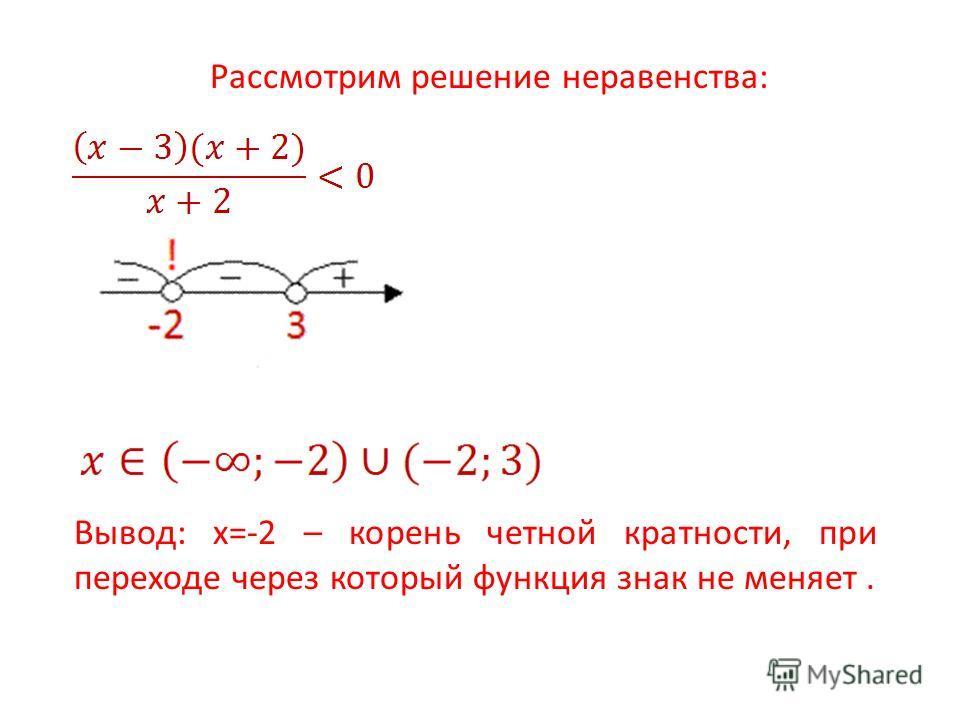 Рассмотрим решение неравенства: Вывод: х=-2 – корень четной кратности, при переходе через который функция знак не меняет.