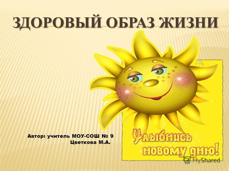 Автор: учитель МОУ-СОШ 9 Цветкова М.А.