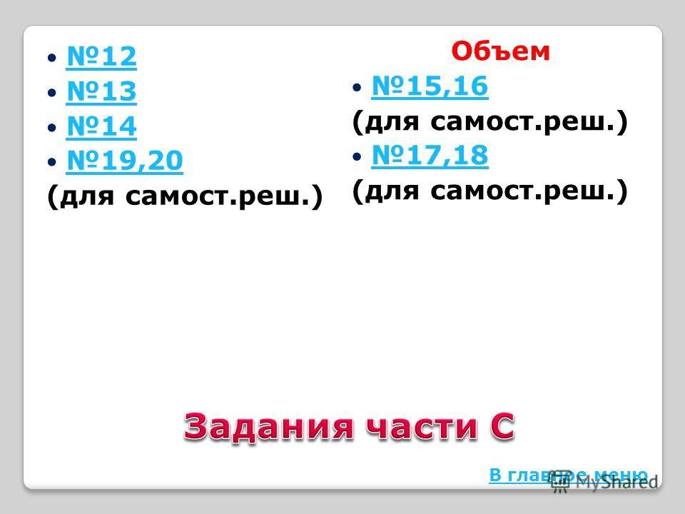 Объем 15,16 (для самост.реш.) 17,18 (для самост.реш.) 12 13 14 19,20 (для самост.реш.) В главное меню
