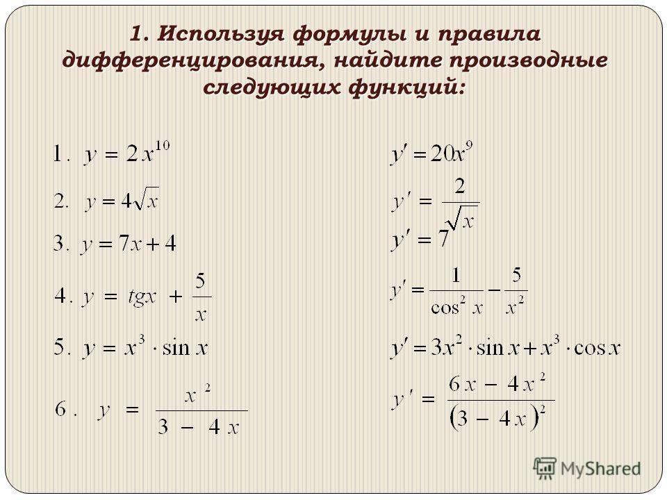 1. Используя формулы и правила дифференцирования, найдите производные следующих функций: