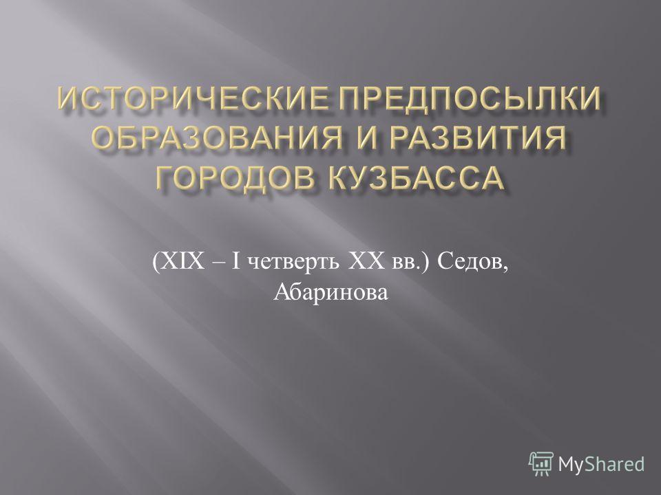 (XIX – I четверть XX вв.) Седов, Абаринова