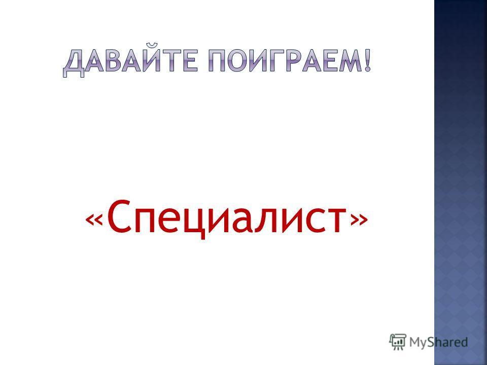 «Специалист»