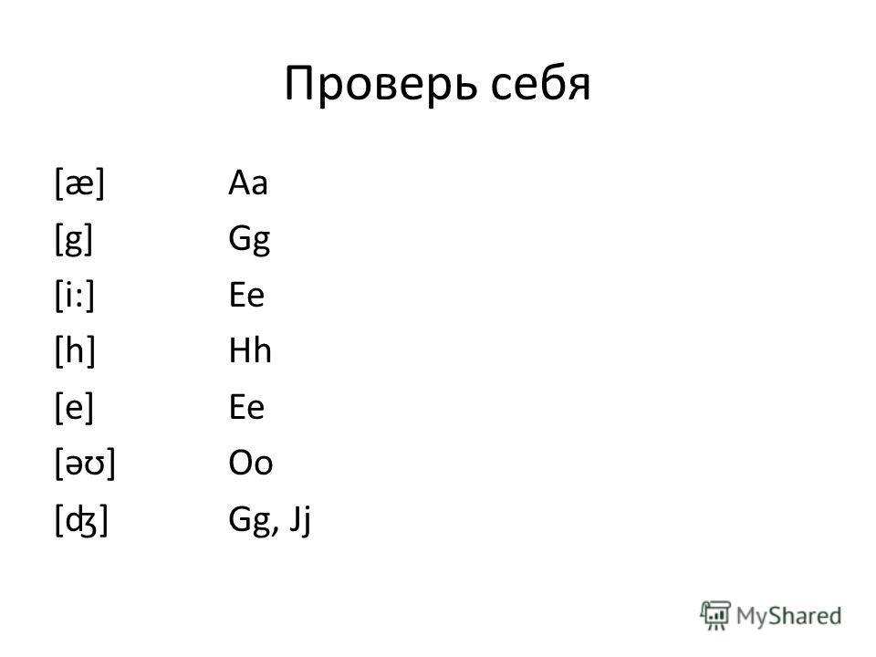 Проверь себя [æ]Aa [g]Gg [i:]Ee [h]Hh [e]Ee [əʊ]Oo [ʤ]Gg, Jj