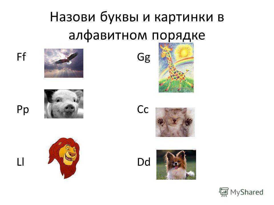 Назови буквы и картинки в алфавитном порядке Ff Pp Ll Gg Cc Dd