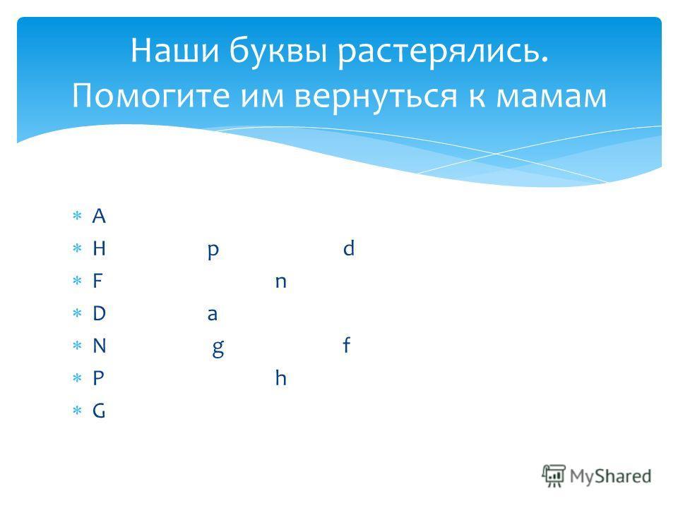 A Hpd Fn Da N gf Ph G Наши буквы растерялись. Помогите им вернуться к мамам