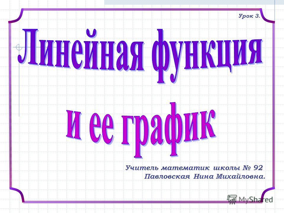Учитель математик школы 92 Павловская Нина Михайловна. Урок 3.