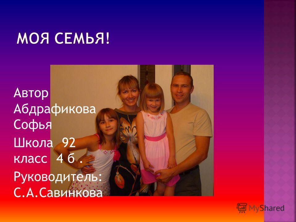 Автор Абдрафикова Софья Школа 92 класс 4 б. Руководитель: С.А.Савинкова