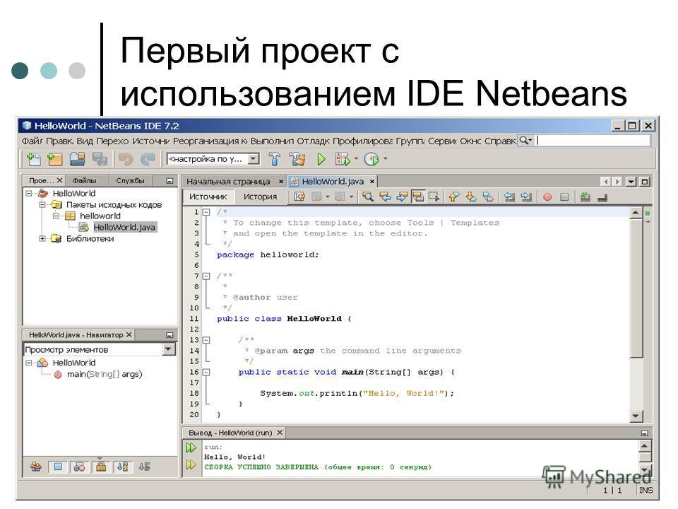 Первый проект с использованием IDE Netbeans