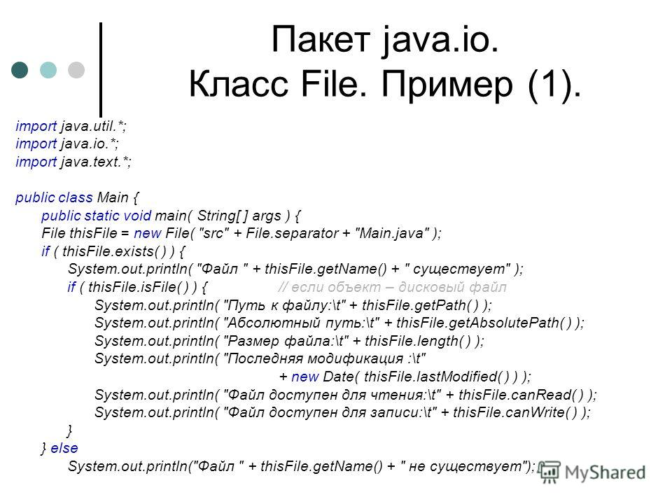Пакет java.io. Класс File. Пример (1). import java.util.*; import java.io.*; import java.text.*; public class Main { public static void main( String[ ] args ) { File thisFile = new File(