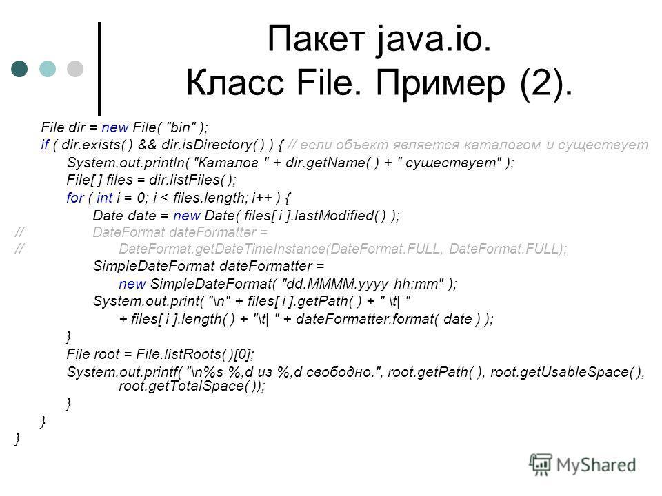 Пакет java.io. Класс File. Пример (2). File dir = new File(