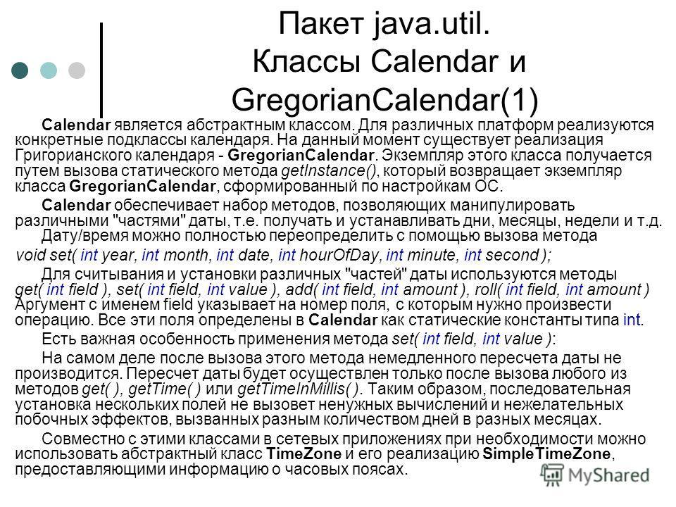 Пакет java.util. Классы Calendar и GregorianCalendar(1) Calendar является абстрактным классом. Для различных платформ реализуются конкретные подклассы календаря. На данный момент существует реализация Григорианского календаря - GregorianCalendar. Экз