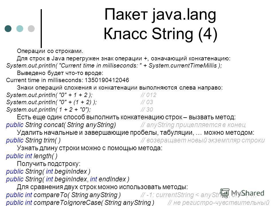 Пакет java.lang Класс String (4) Операции со строками. Для строк в Java перегружен знак операции +, означающий конкатенацию: System.out.println(