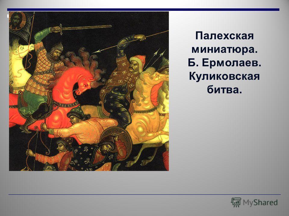 Палехская миниатюра. Б. Ермолаев. Куликовская битва.