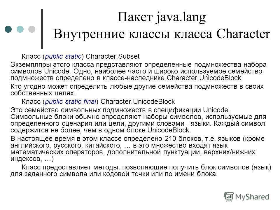 Пакет java.lang Внутренние классы класса Character Класс (public static) Character.Subset Экземпляры этого класса представляют определенные подмножества набора символов Unicode. Одно, наиболее часто и широко используемое семейство подмножеств определ