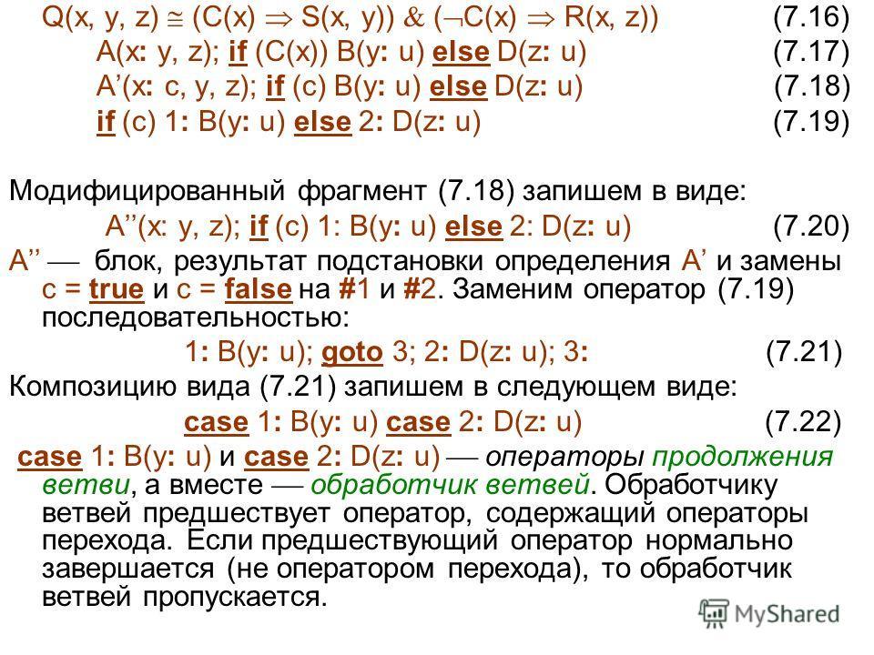 Q(x, y, z) (C(x) S(x, y)) ( C(x) R(x, z)) (7.16) A(x: y, z); if (C(x)) B(y: u) else D(z: u) (7.17) A(x: c, y, z); if (c) B(y: u) else D(z: u) (7.18) if (c) 1: B(y: u) else 2: D(z: u) (7.19) Модифицированный фрагмент (7.18) запишем в виде: A(x: y, z);