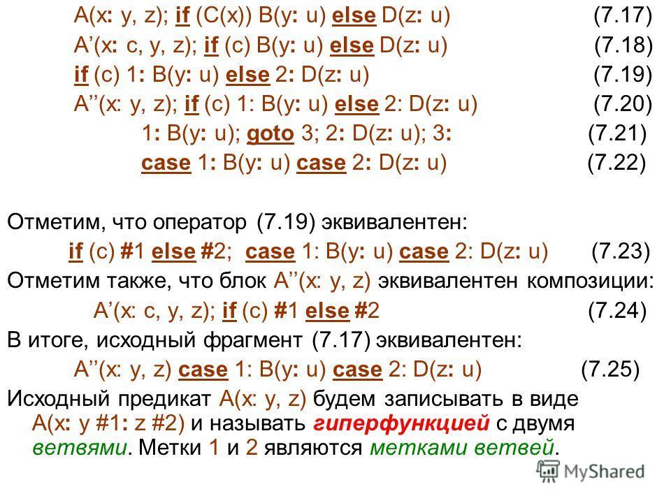 A(x: y, z); if (C(x)) B(y: u) else D(z: u) (7.17) A(x: c, y, z); if (c) B(y: u) else D(z: u) (7.18) if (c) 1: B(y: u) else 2: D(z: u) (7.19) A(x: y, z); if (c) 1: B(y: u) else 2: D(z: u) (7.20) 1: B(y: u); goto 3; 2: D(z: u); 3: (7.21) case 1: B(y: u