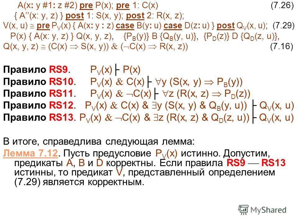 A(x: y #1: z #2) pre P(x); pre 1: C(x) (7.26) { A(x: y, z) } post 1: S(x, y); post 2: R(x, z); V(x, u) pre P V (x) { A(x: y : z) case B(y: u) case D(z: u) } post Q V (x, u); (7.29) P(x) { A(x: y, z) } Q(x, y, z), {P B (y)} B {Q B (y, u)}, {P D (z)} D