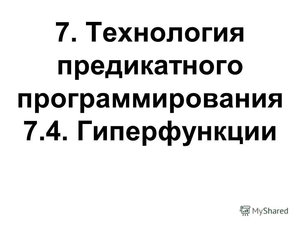 7. Технология предикатного программирования 7.4. Гиперфункции