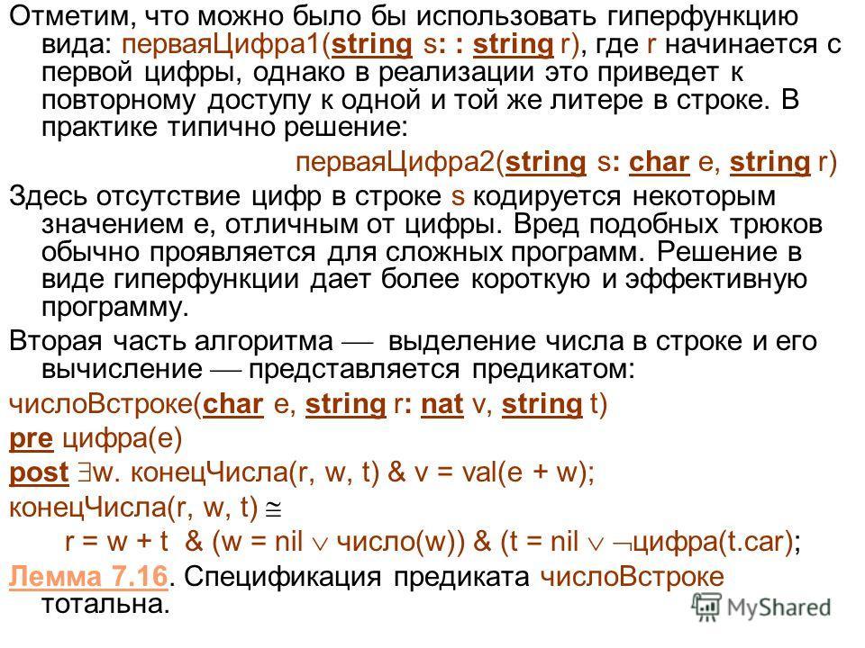 Отметим, что можно было бы использовать гиперфункцию вида: перваяЦифра1(string s: : string r), где r начинается с первой цифры, однако в реализации это приведет к повторному доступу к одной и той же литере в строке. В практике типично решение: первая
