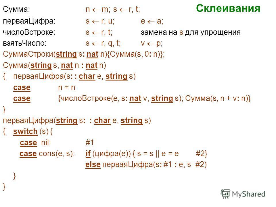Сумма: n m; s r, t; Склеивания перваяЦифра: s r, u; e a; числоВстроке: s r, t;замена на s для упрощения взятьЧисло: s r, q, t; v p; СуммаСтроки(string s: nat n){Сумма(s, 0: n)}; Сумма(string s, nat n : nat n) {перваяЦифра(s: : char e, string s) case