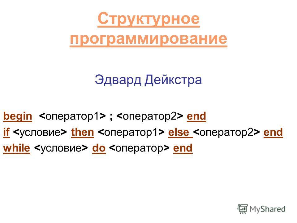 Структурное программирование Эдвард Дейкстра begin ; end if then else end while do end