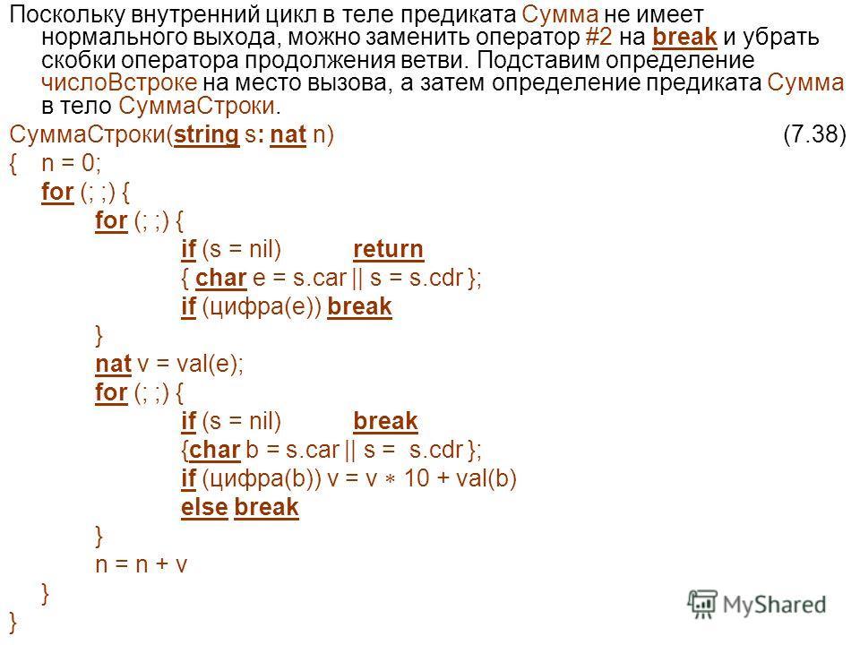 Поскольку внутренний цикл в теле предиката Сумма не имеет нормального выхода, можно заменить оператор #2 на break и убрать скобки оператора продолжения ветви. Подставим определение числоВстроке на место вызова, а затем определение предиката Сумма в т