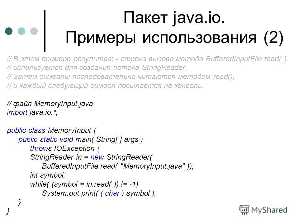 Пакет java.io. Примеры использования (2) // В этом примере результат - строка вызова метода BufferedInputFile.read( ) // используется для создания потока StringReader. // Затем символы последовательно читаются методом read(), // и каждый следующий си
