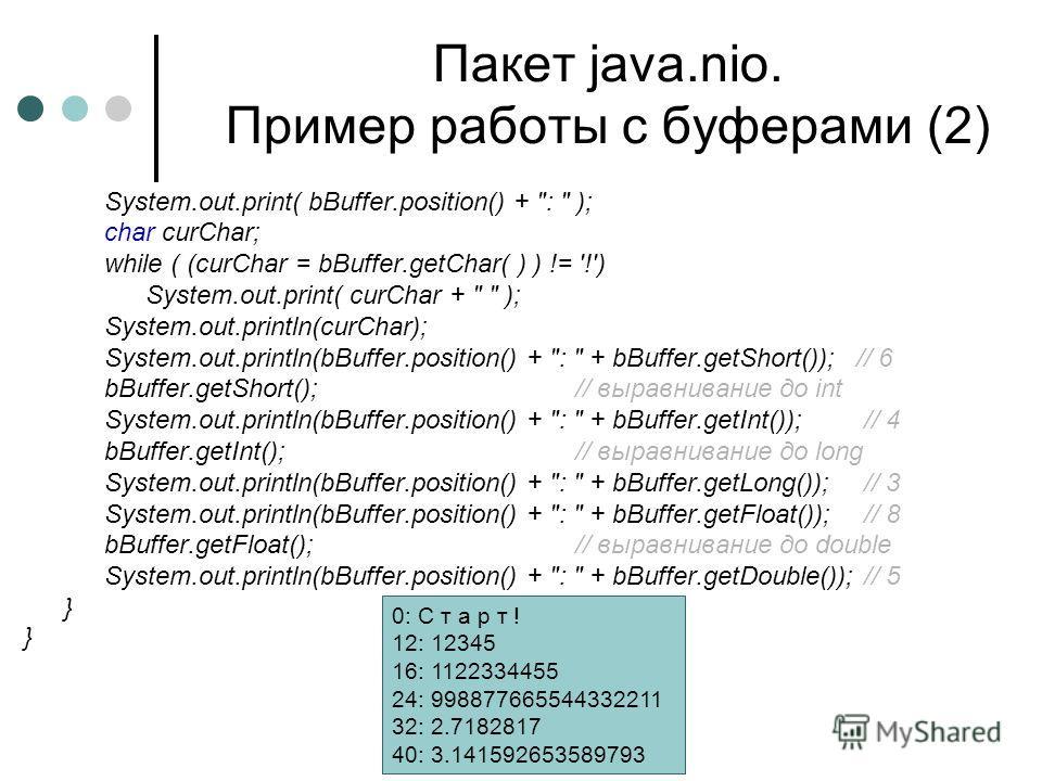 Пакет java.nio. Пример работы с буферами (2) System.out.print( bBuffer.position() +