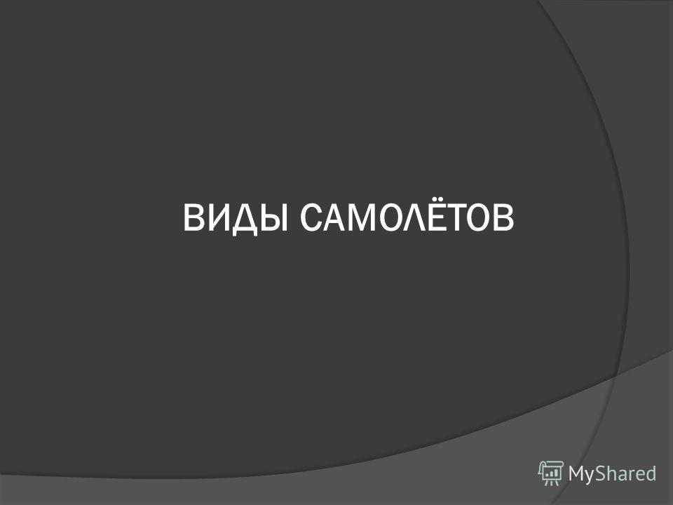 ВИДЫ САМОЛЁТОВ
