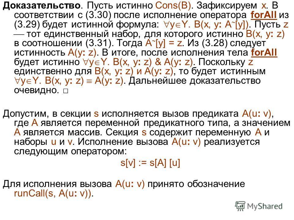 Доказательство. Пусть истинно Cons(B). Зафиксируем x. В соответствии с (3.30) после исполнение оператора forAll из (3.29) будет истинной формула: y Y. B(x, y: A ~ [y]). Пусть z тот единственный набор, для которого истинно B(x, y: z) в соотношении (3.
