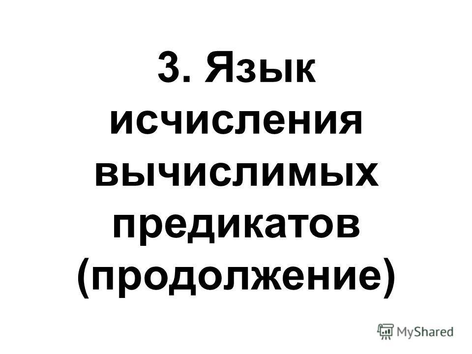 3. Язык исчисления вычислимых предикатов (продолжение)